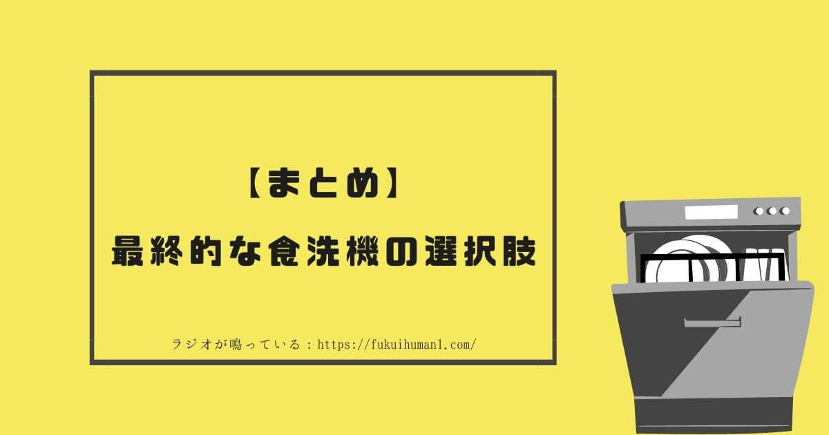 【まとめ】最終的な食洗機の選択肢