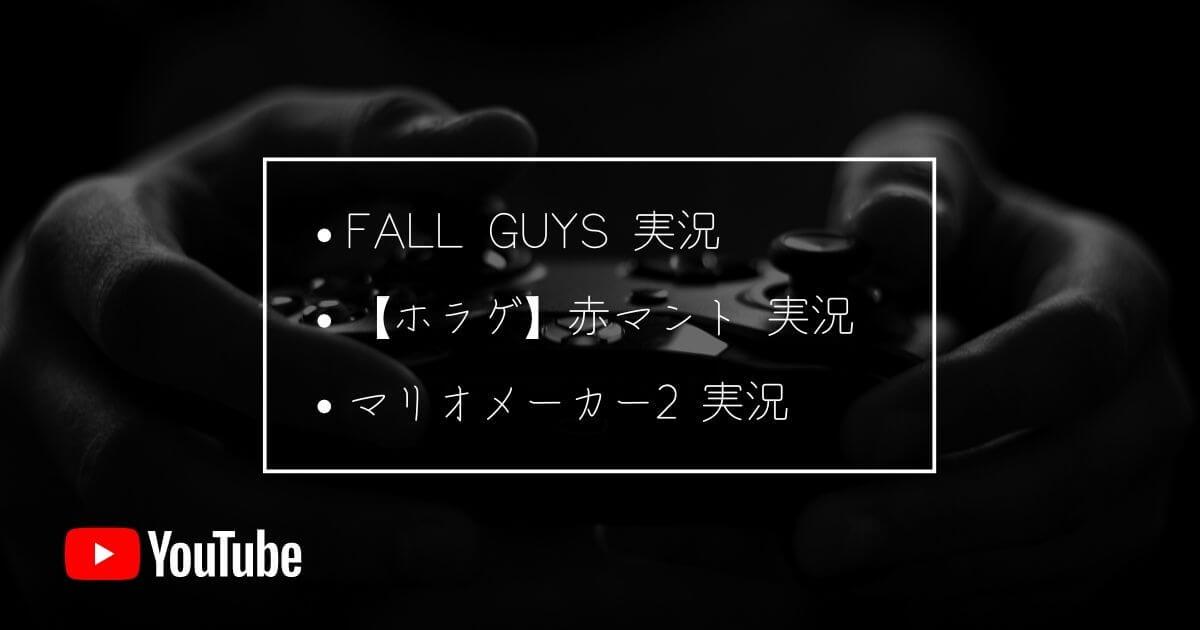 【うんこちゃん】2020年8月の面白いゲーム実況動画