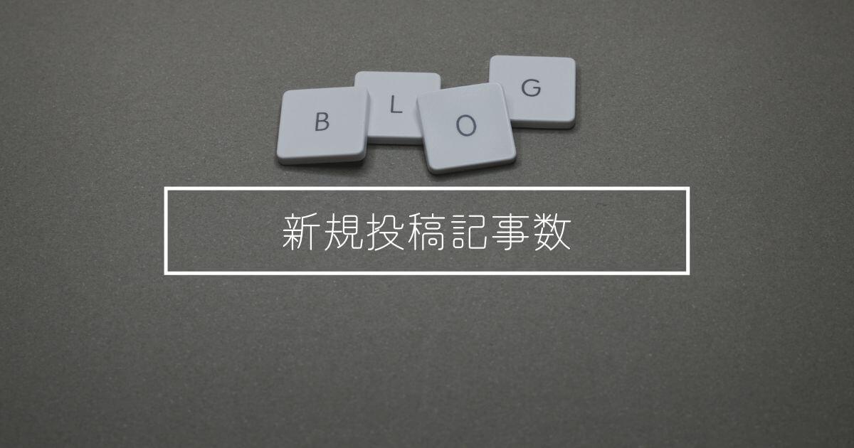 【雑記ブログ7ヶ月目】新規投稿記事数