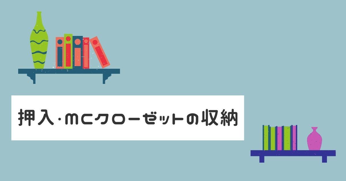 【一条工務店】押入・MCクローゼットの収納について