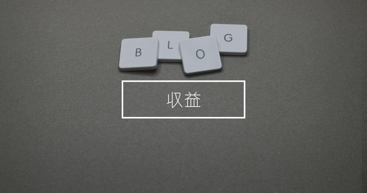 【雑記ブログ7ヶ月目】収益