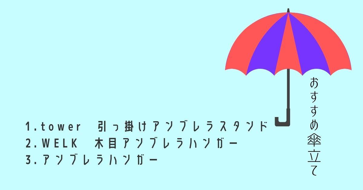 グレイスシューズボックスにおすすめの傘立てベスト3