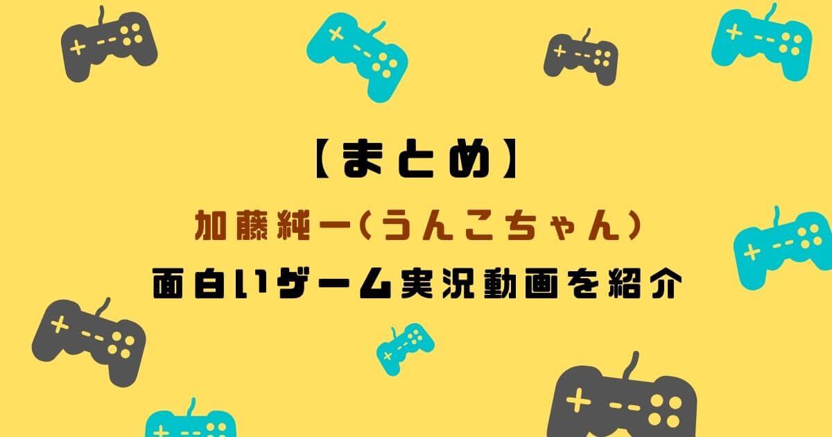 【まとめ】うんこちゃんの9月の面白いゲーム実況動画