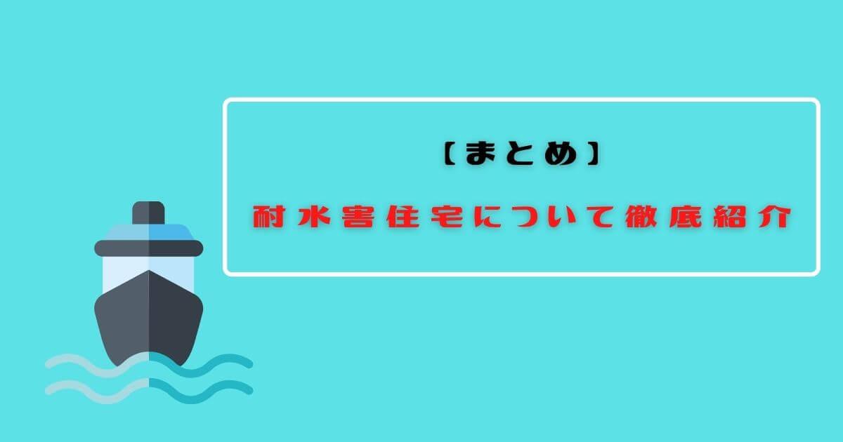【まとめ】耐水害住宅について徹底紹介