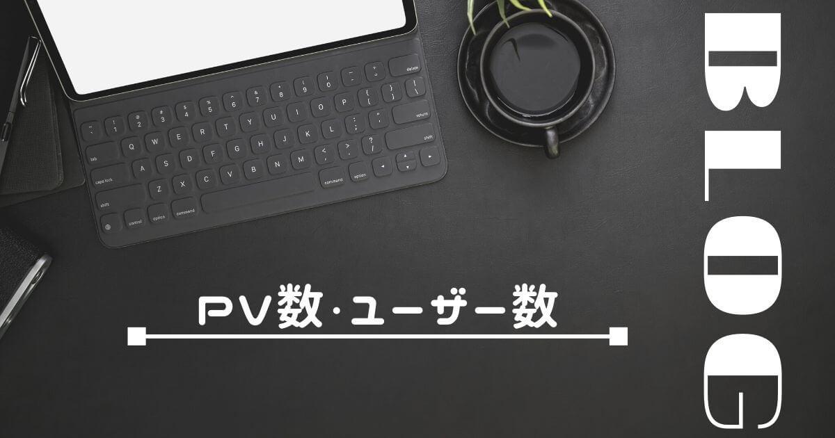 【雑記ブログ運営8か月目】PV数・ユーザー数