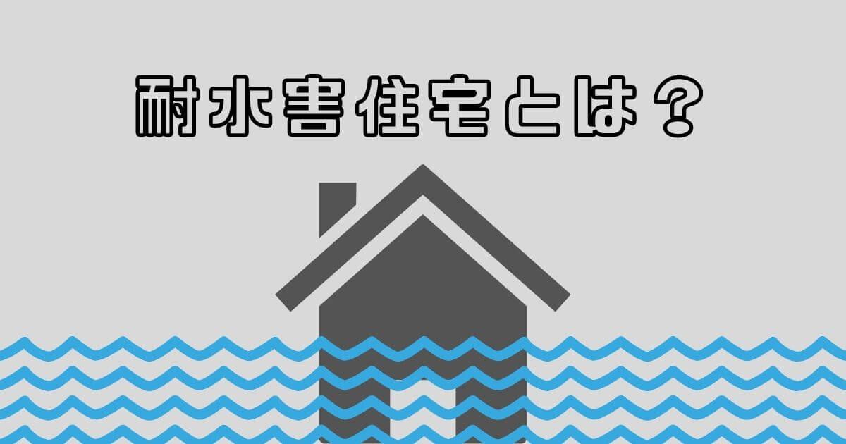 耐水害住宅とは?