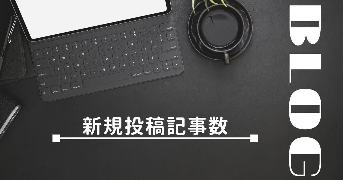 【雑記ブログ運営8か月目】新規記事数