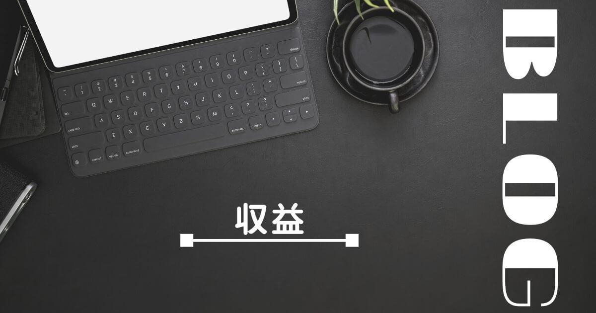 【雑記ブログ運営8か月目】収益