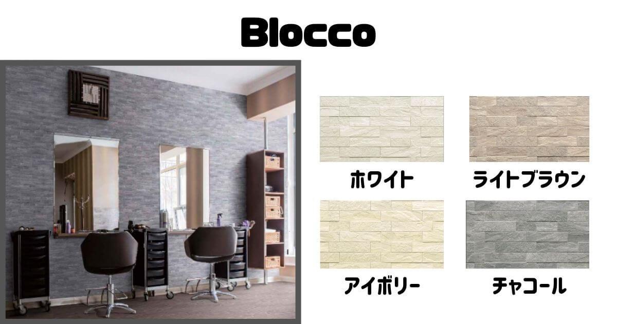 Blocco:ブロッコ