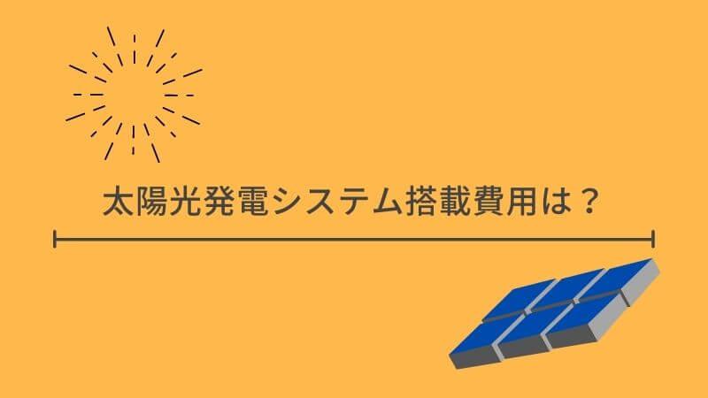 【一条工務店】太陽光発電システム搭載費用は?