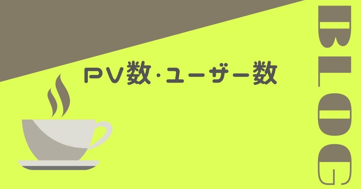 PV数・ユーザー数