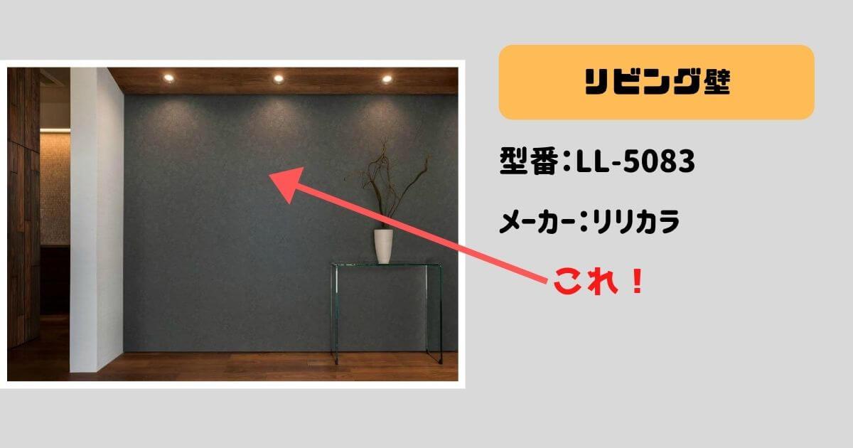 【一条クロス】リビング壁