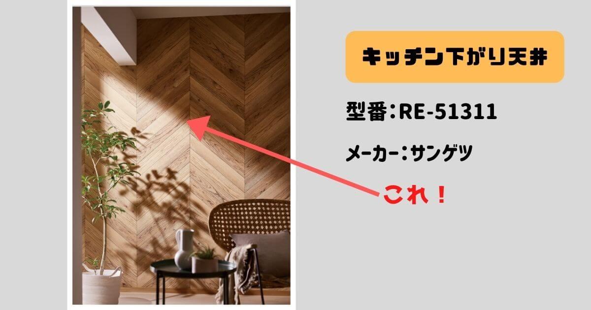 【一条クロス】キッチン下がり天井