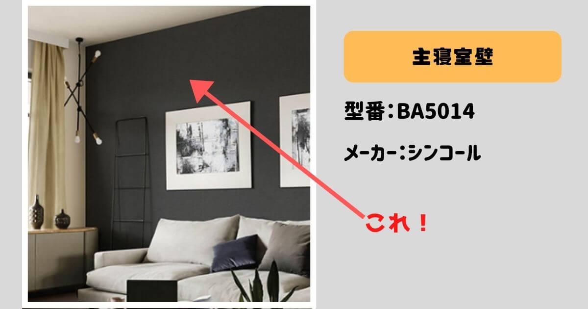 【一条クロス】主寝室壁