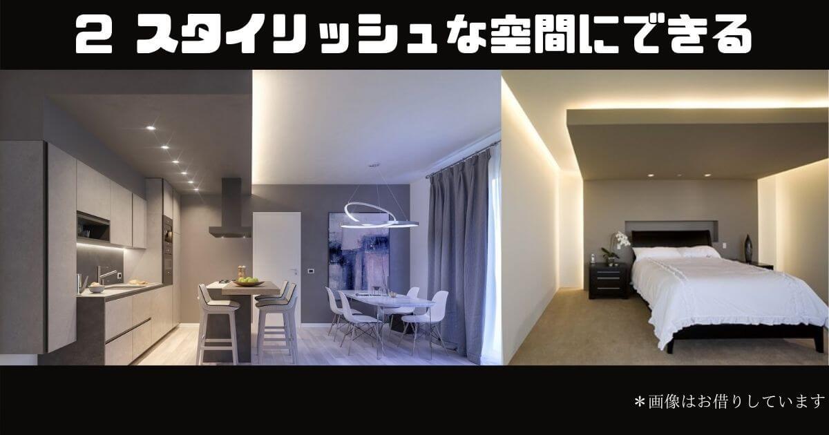 下がり天井のメリット【スタイリッシュな空間にできる】