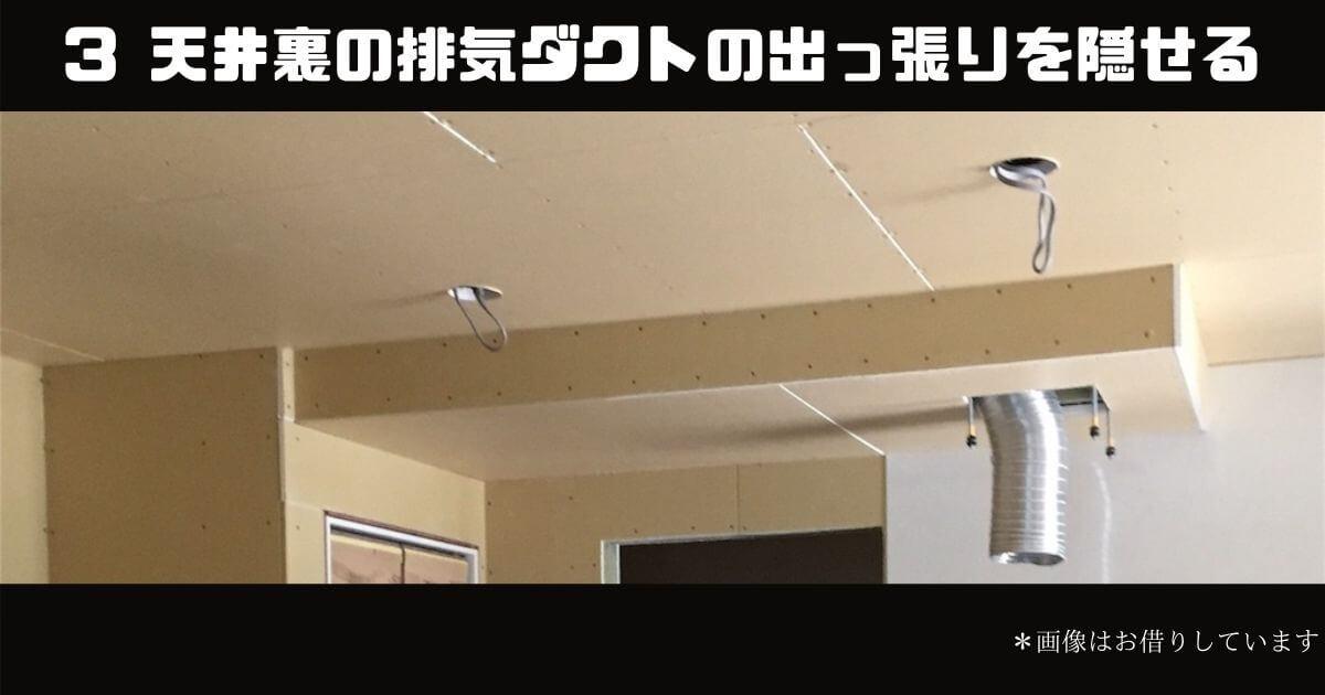 下がり天井のメリット【天井裏のダクトの出っ張りを隠せる】