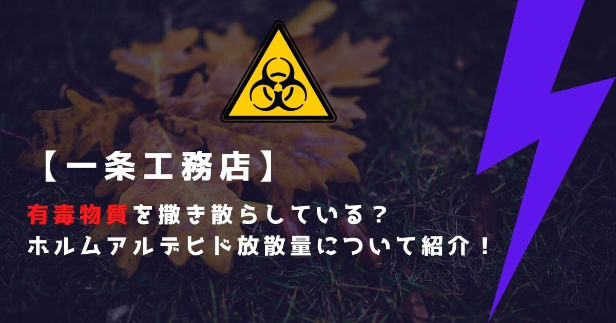 【一条工務店】有毒物質を撒き散らしている?ホルムアルデヒド放散量について紹介!