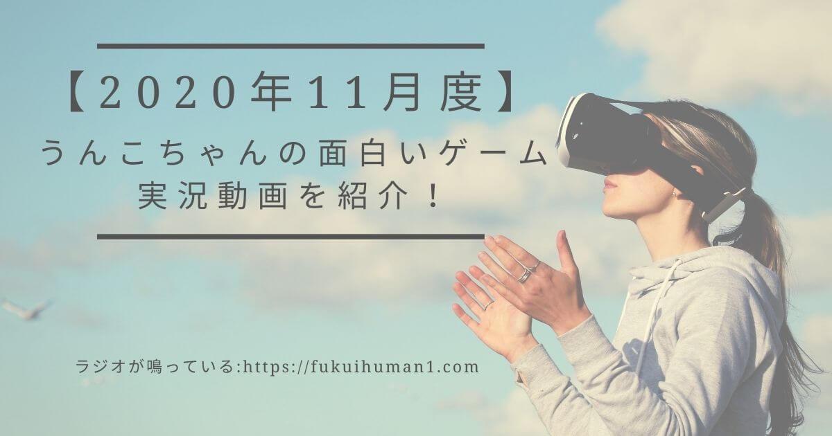 【2020年11月度】加藤純一(うんこちゃん)の面白いゲーム実況動画を紹介します