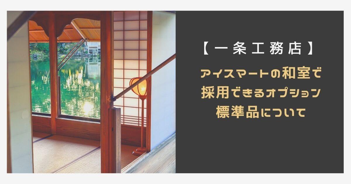 【一条工務店】大壁和室で採用できるオプションや標準品について【アイスマート】