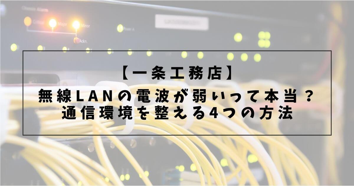 【一条工務店】無線LANの電波が弱いって本当?通信環境を整える4つの方法