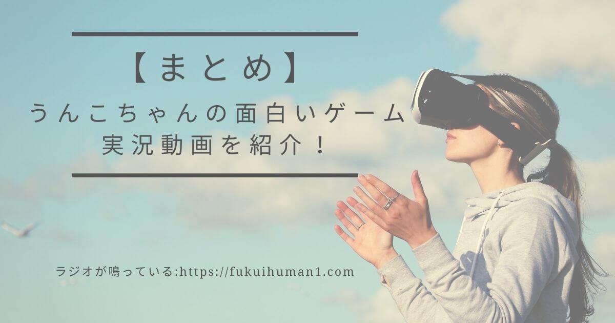 【まとめ】加藤純一(うんこちゃん)の面白いゲーム実況動画を紹介します