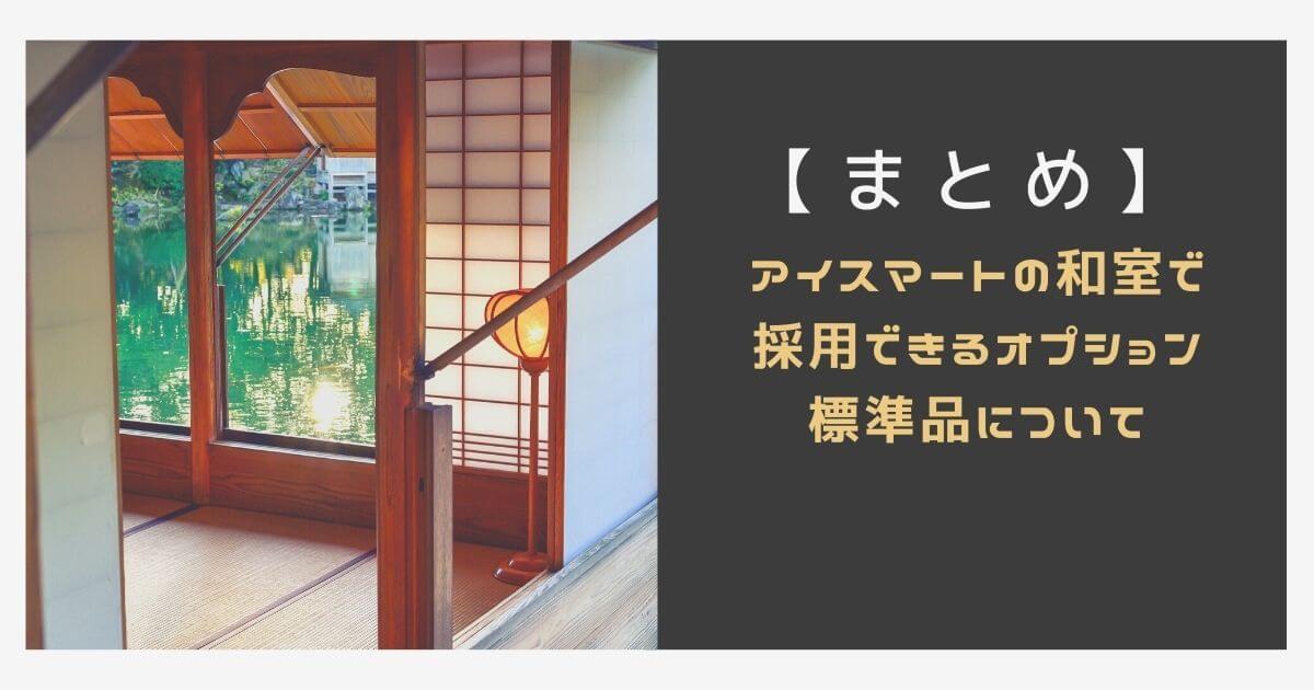 【まとめ】一条工務店のアイスマートの和室で採用できる住宅設備について