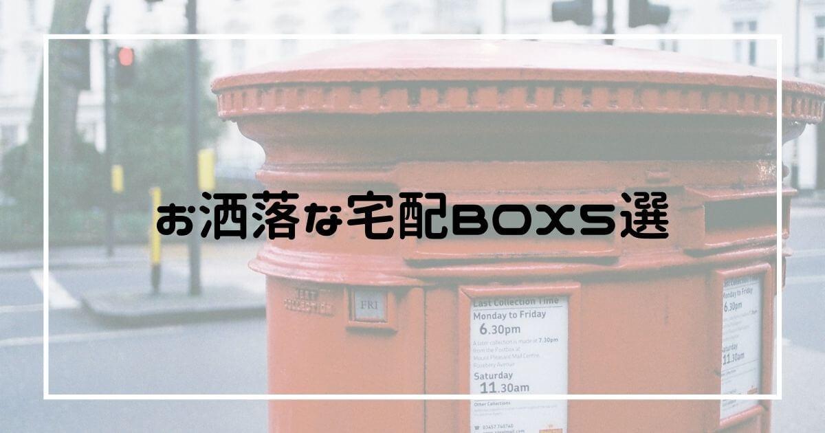 おすすめ宅配ボックス5選