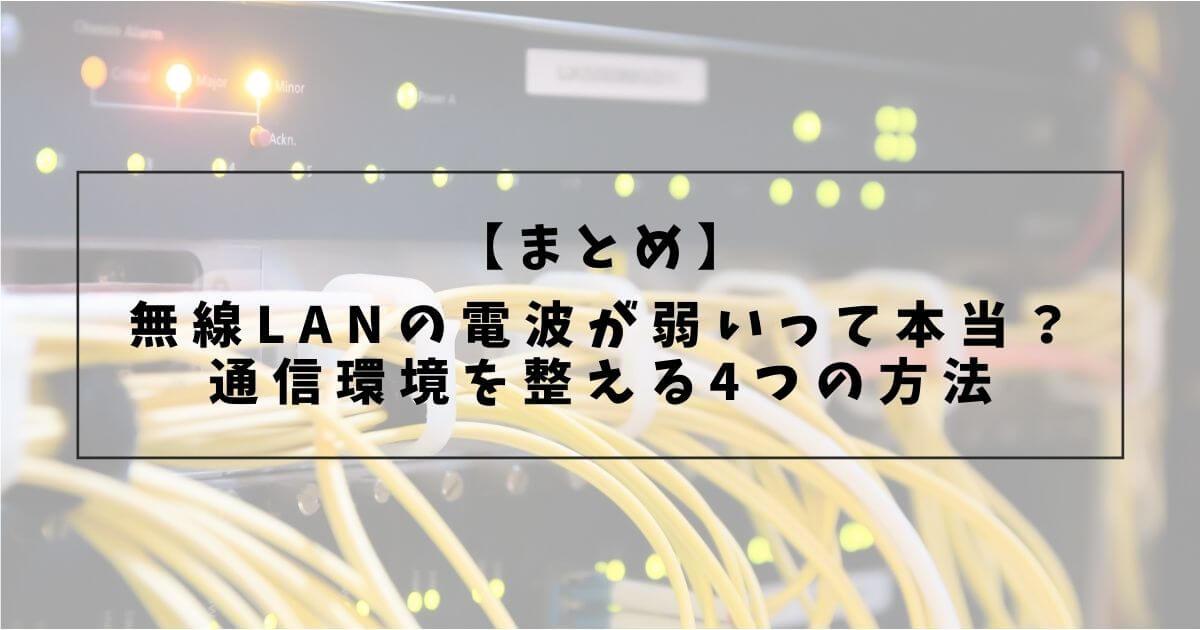 【まとめ】無線LANの通信環境を整える4つの対策