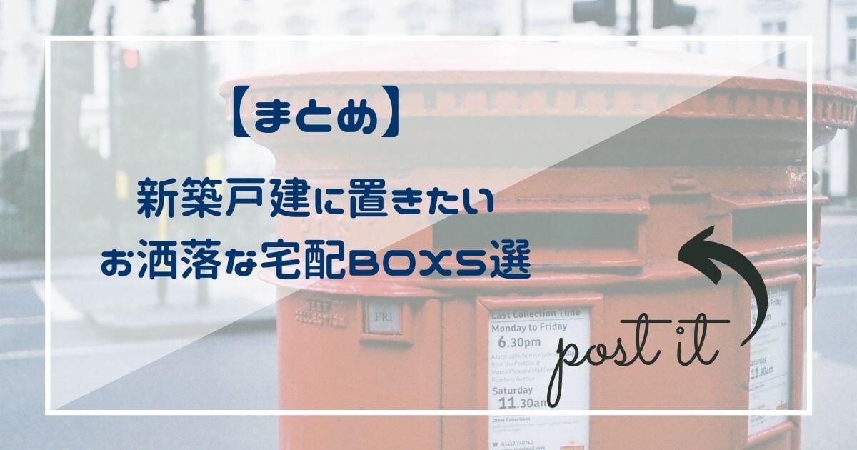 【まとめ】おすすめの宅配ボックス