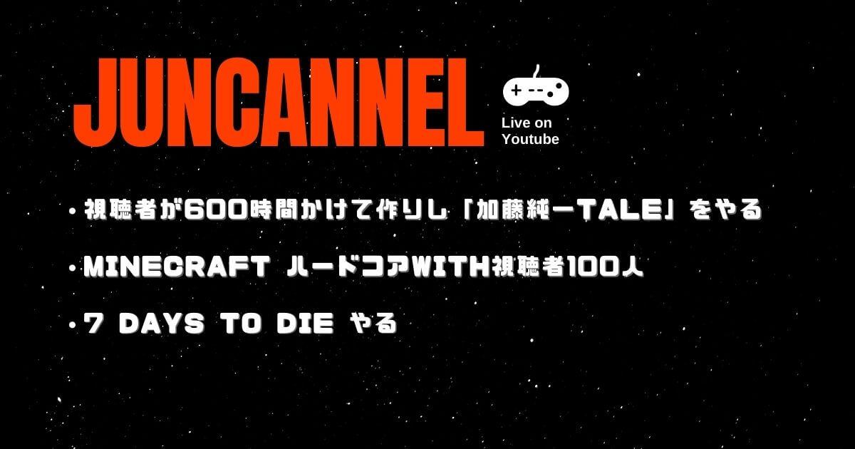 【JUN CANNEL】2020年12月の面白いゲーム実況動画