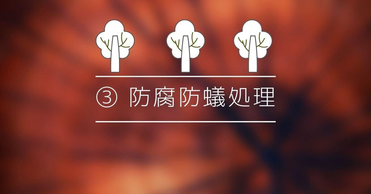 一条工務店の木材の特徴③ 防腐防蟻処理