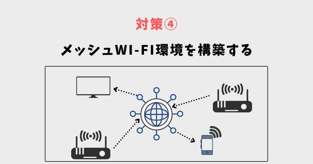 無線LAN対策④ メッシュWi-Fi環境を構築する