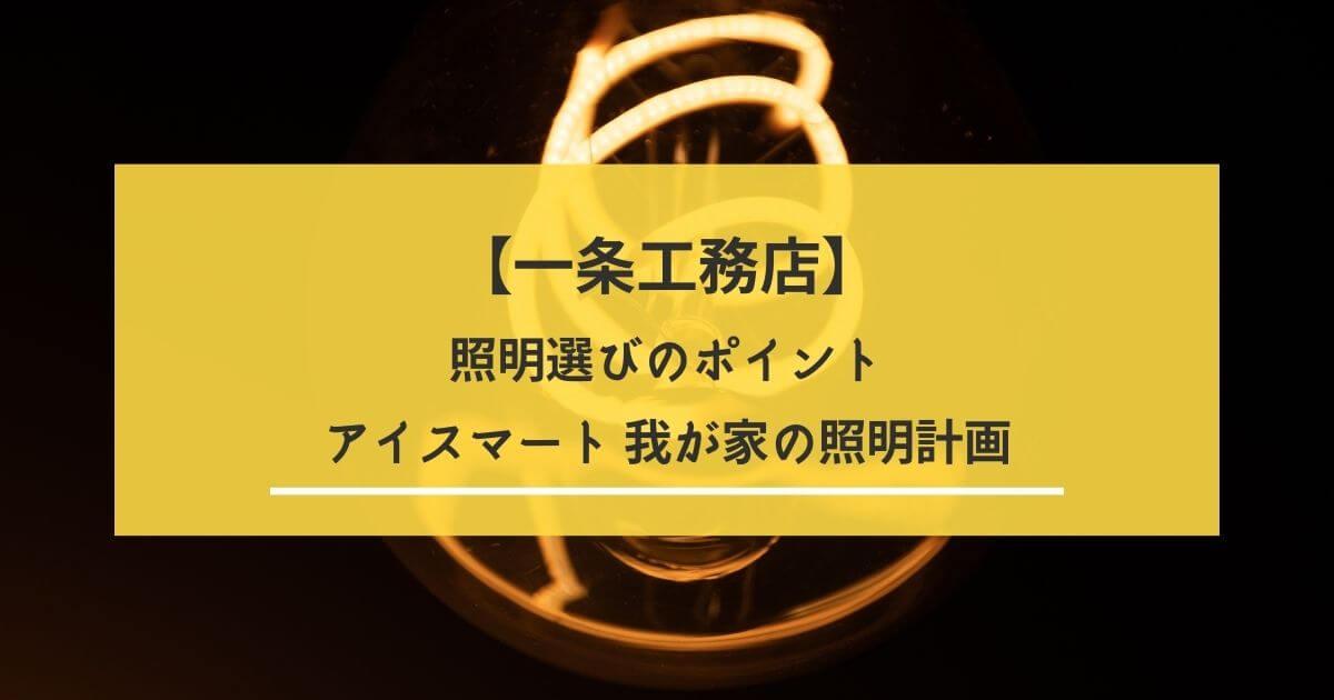 【一条工務店】照明選びのポイント・アイスマート 我が家の照明計画【吹抜・ダイニング照明】