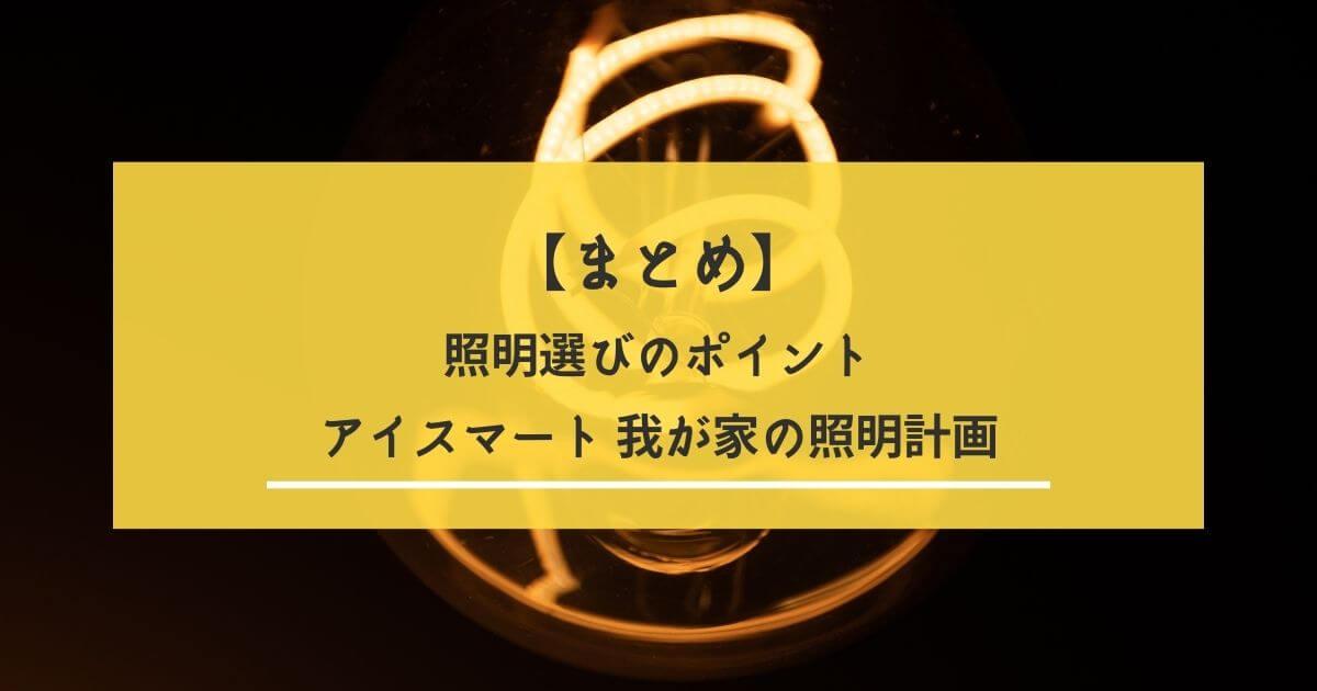 【まとめ】照明選びのポイント