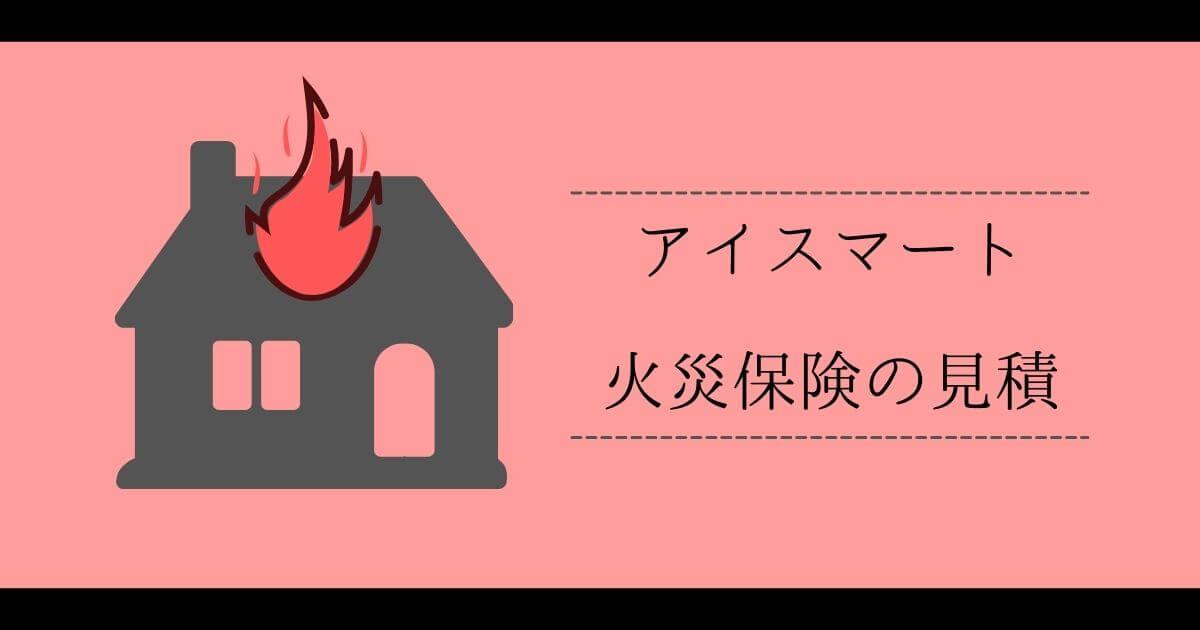 40坪 アイスマートの火災保険の見積
