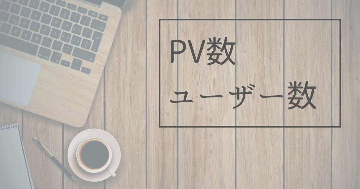 雑記ブログ11ヶ月目①PV数・ユーザー数