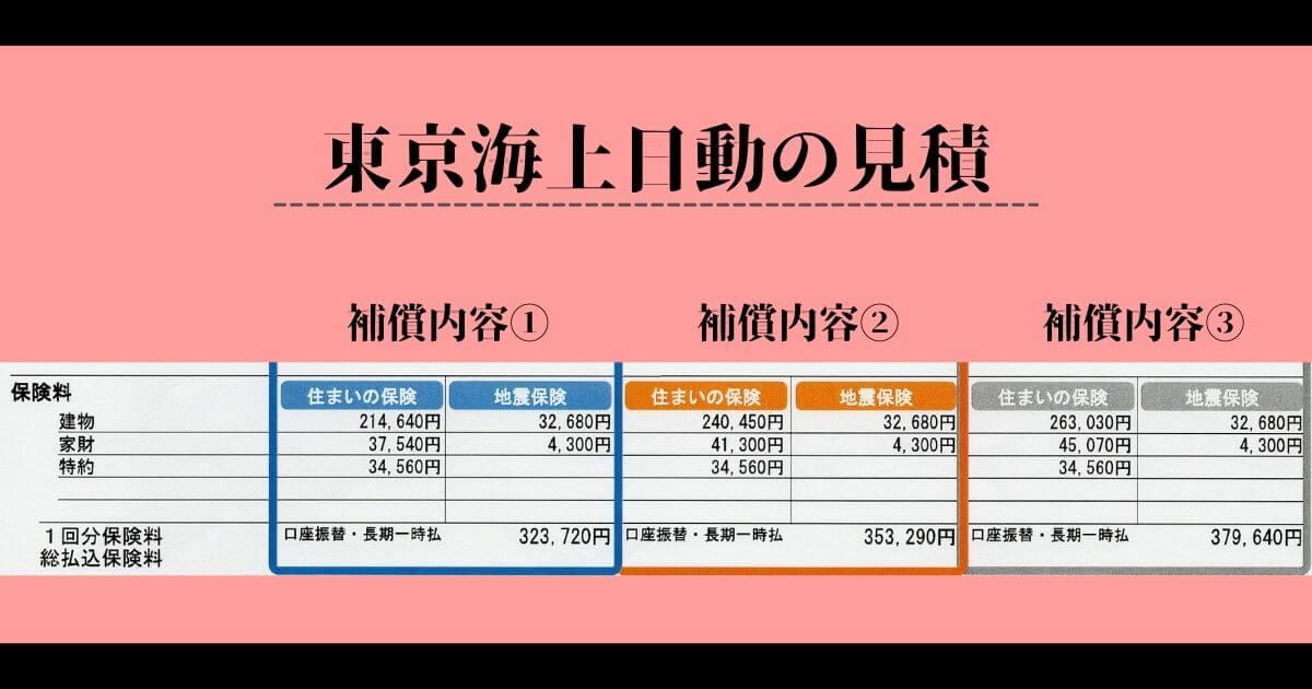 東京海上日動の火災保険見積