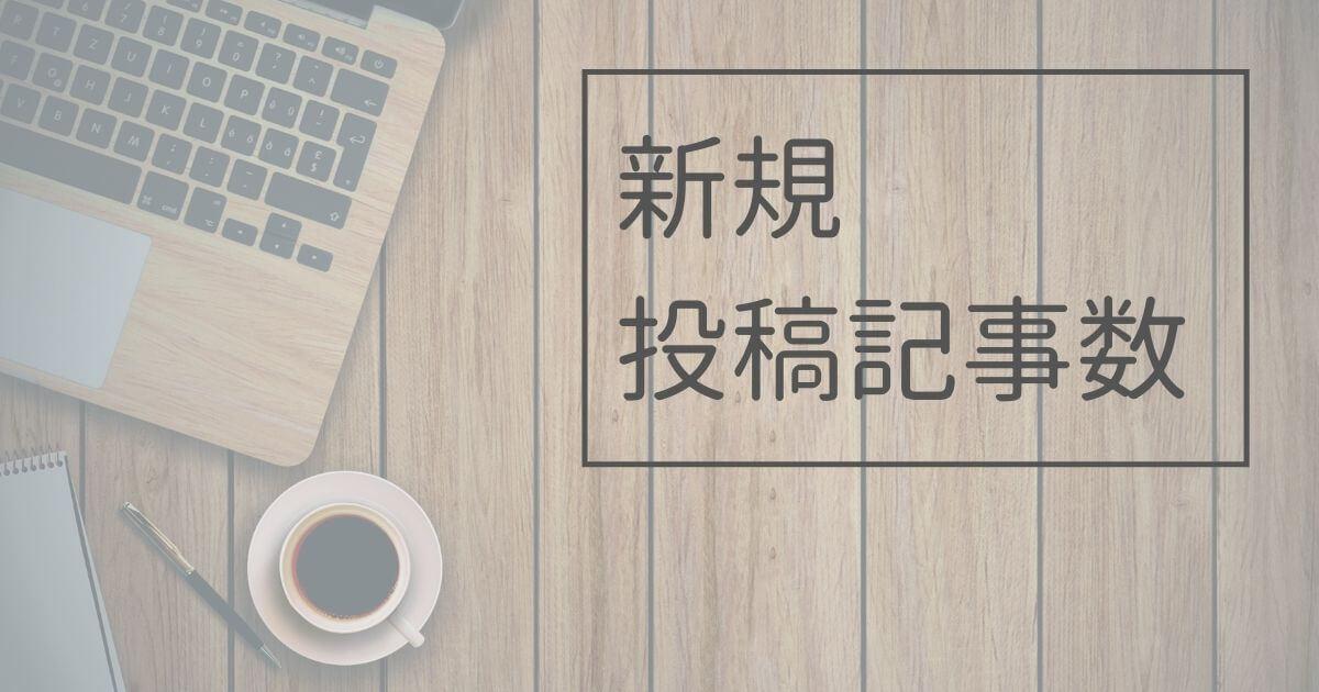 雑記ブログ11ヶ月目②新規投稿記事数