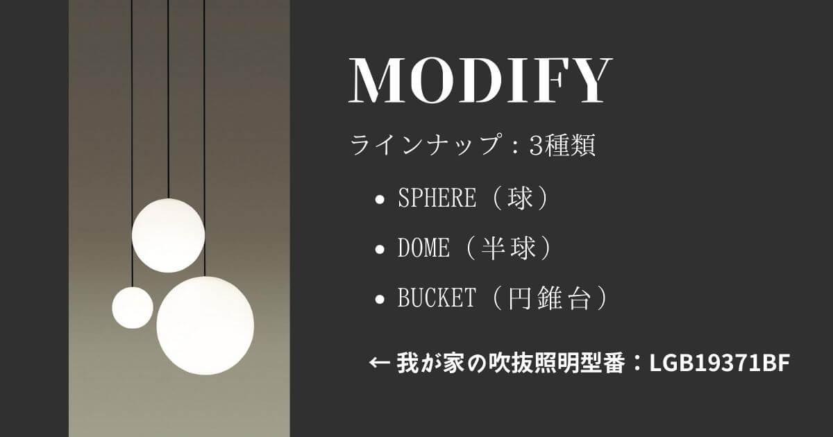【吹抜照明】MODIFYについて
