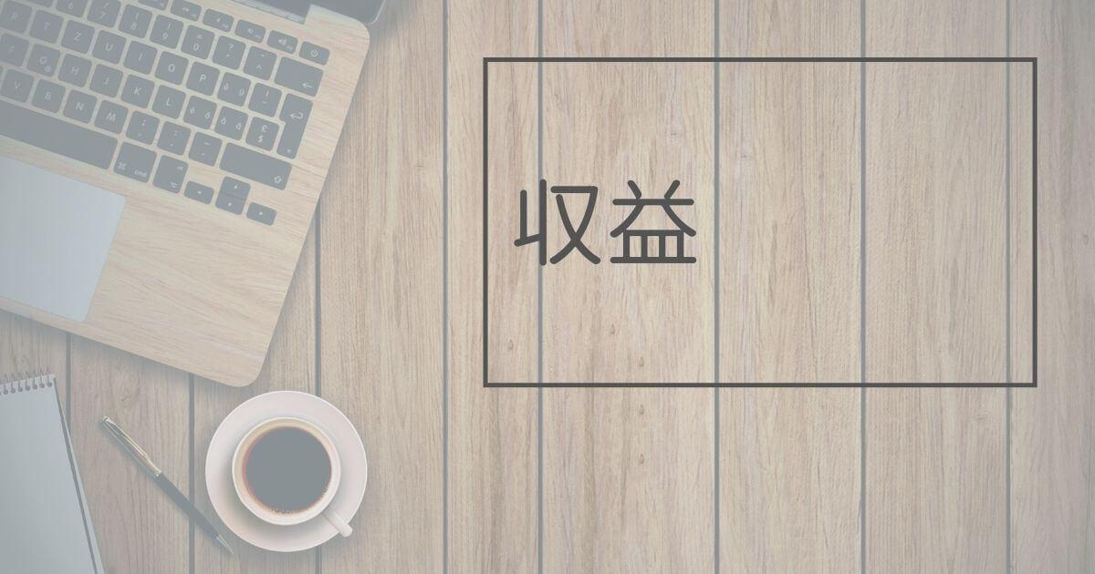 雑記ブログ11ヶ月目③収益