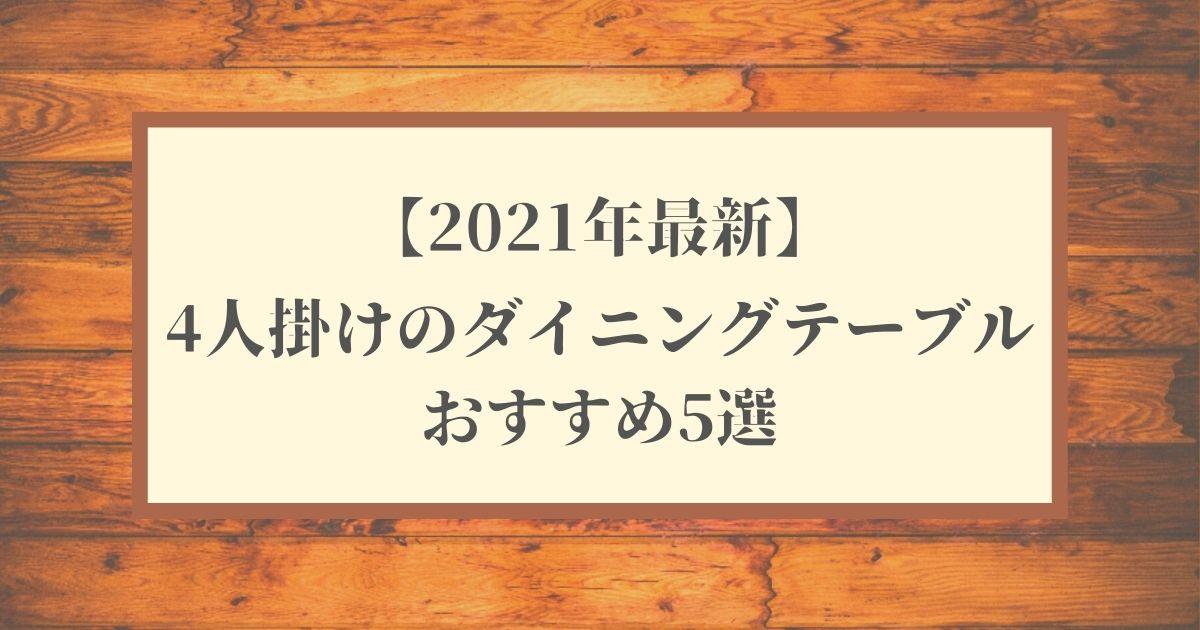【2021年最新】4人掛け(120㎝~160㎝)のおすすめダイニングテーブル5選