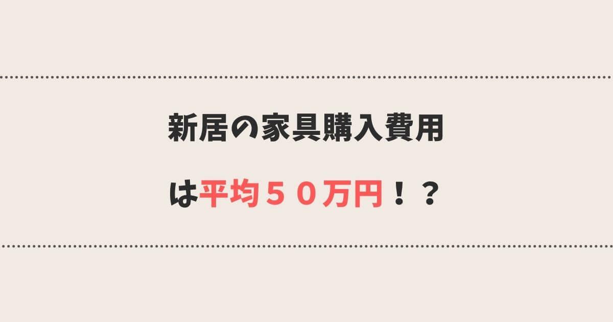 新居の家具購入費用は平均50万円!?