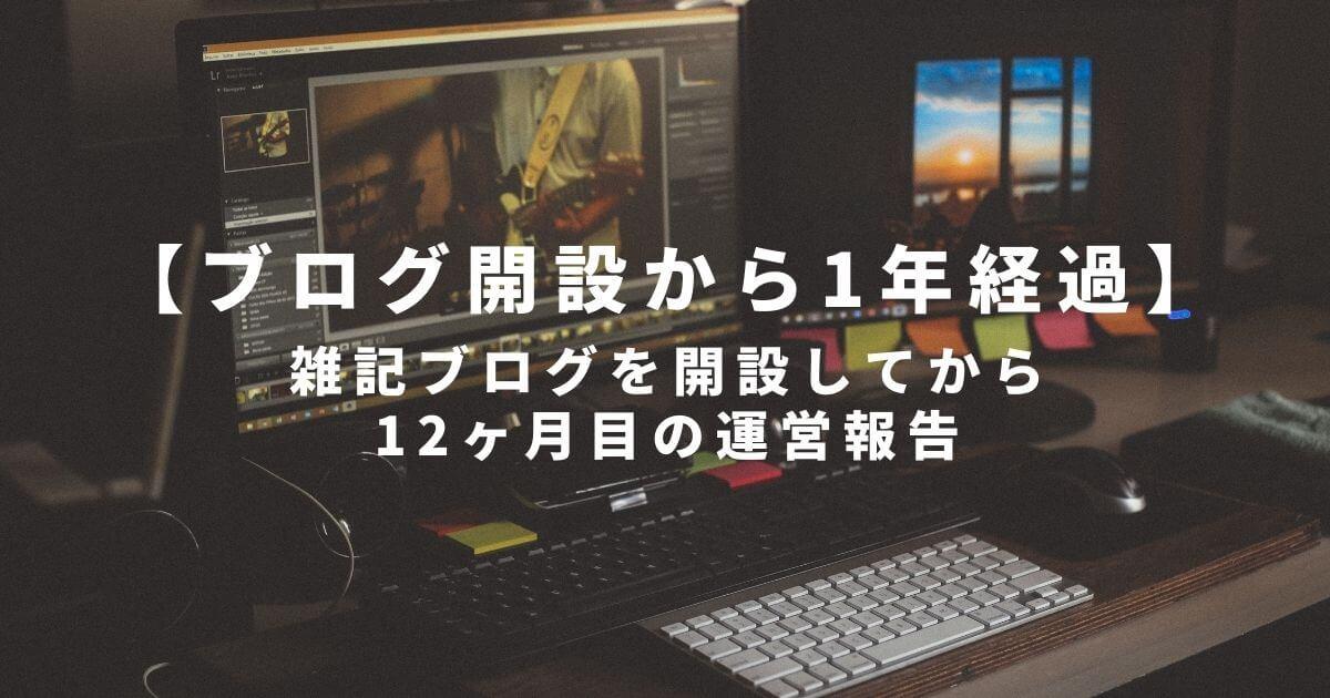 【ブログ開設から1年経過】雑記ブログを開設してから12ヶ月目の運営報告【Wordpress】