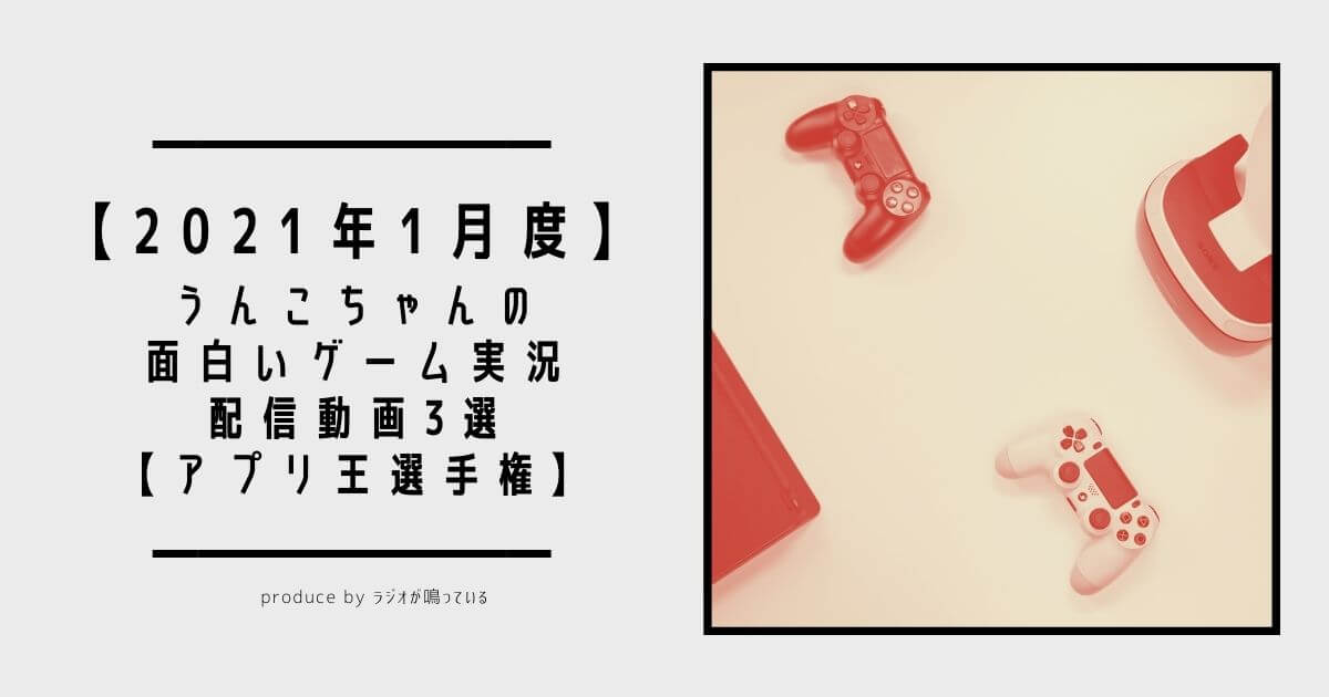 【2021年1月度】うんこちゃんの面白いゲーム実況・配信動画3選【アプリ王選手権】