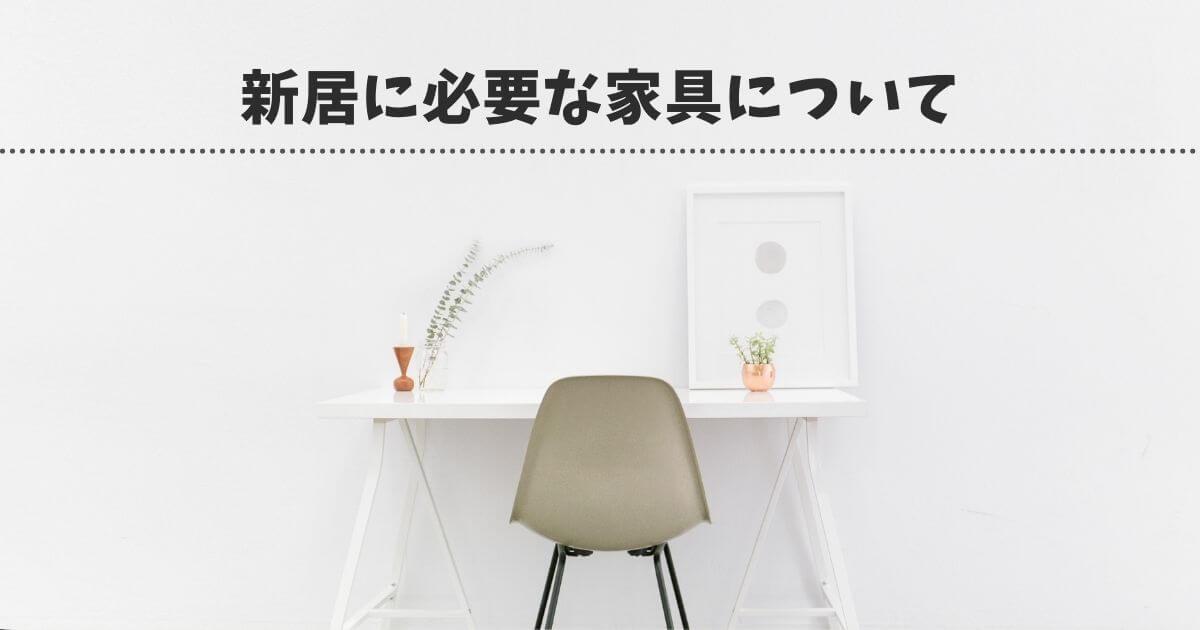 新居に必要な家具について