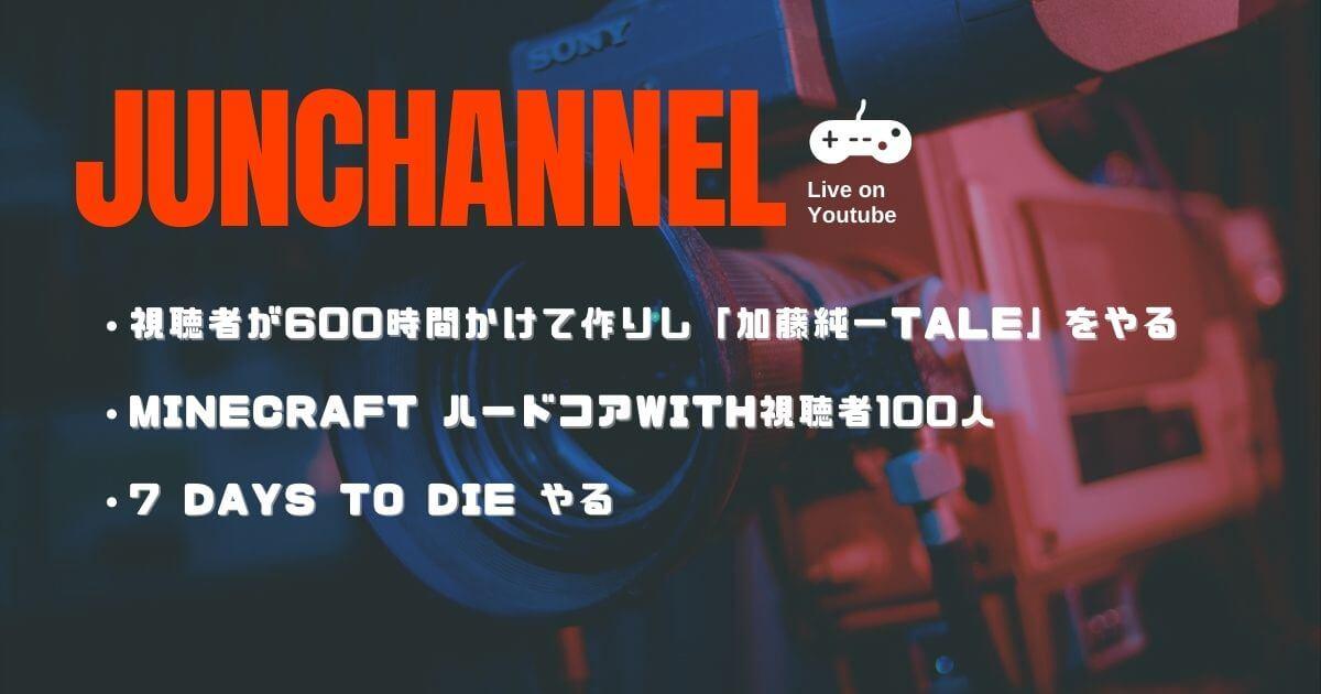 【JUN CHANNEL】2020年12月の面白いゲーム実況動画