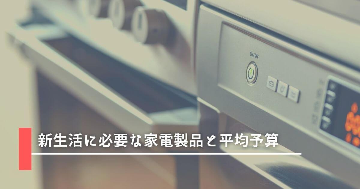 新生活に必要な家電製品と平均予算