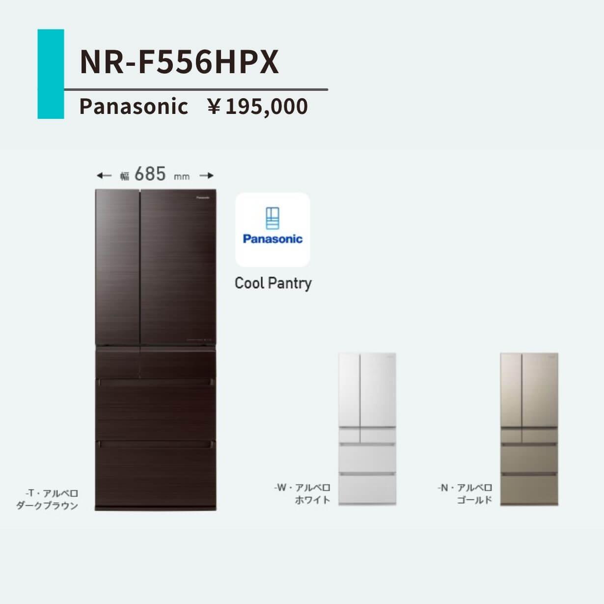 新居購入家電①NR-F556HPX-T