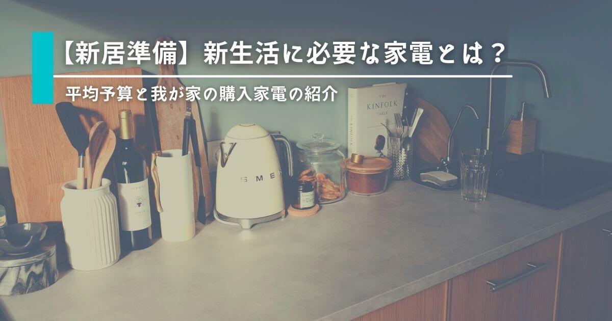 【新居準備】新生活に必要な家電とは?平均予算と我が家の購入家電の紹介