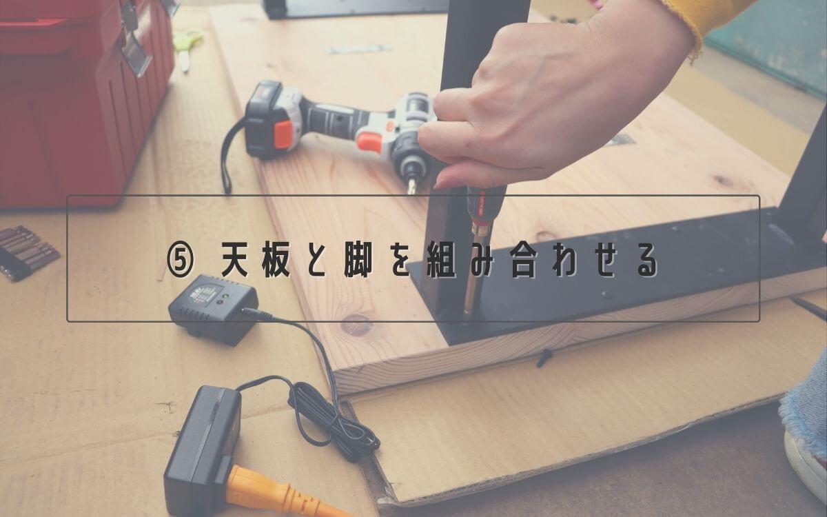 ⑤ 天板と脚を組み合わせる